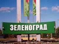 Зеленоград фото