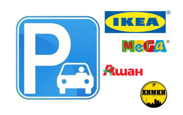 Парковки в Икеа Химки