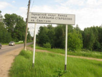 Старбеево